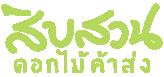 สิบสวน ดอกไม้ค้าส่ง เชียงใหม่ Logo